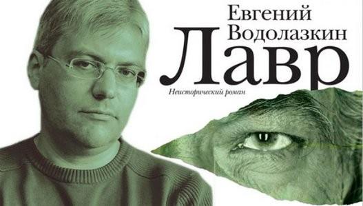 lavr-vodolazkin
