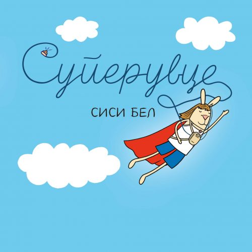 Superuvce, Sisi Bel (Čarobna knjiga)