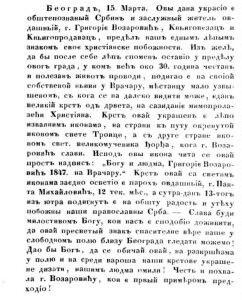 Novine Srbske o postavljanju krsta 1847.