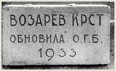 Ploča na krstu postavljena 1933.