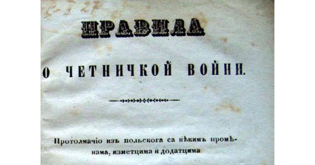 Pravila o četničkoj vojni, Matija Ban