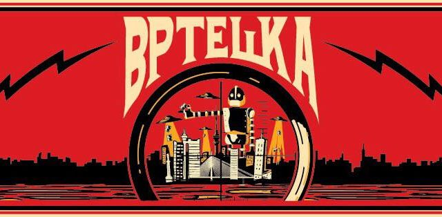Festival kraft piva Vrteška