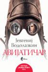 Avijatičar – Jevgenij Vodolazkin (Službeni glasnik)