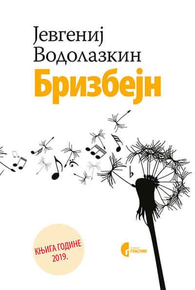Brizbejn – Jevgenij Vodolazkin (Službeni glasnik)