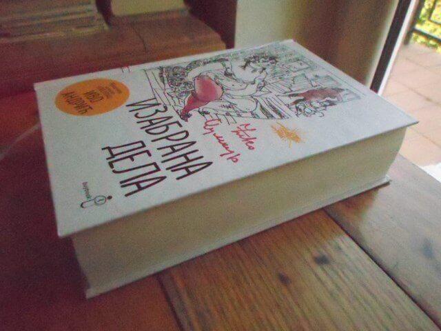 Izabrana dela – Zuko Džumhur (Buybook)