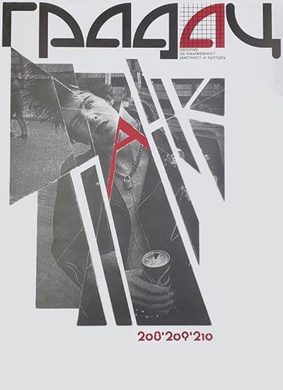 Časopis Gradac: PANK, br. 208-210 (2019)
